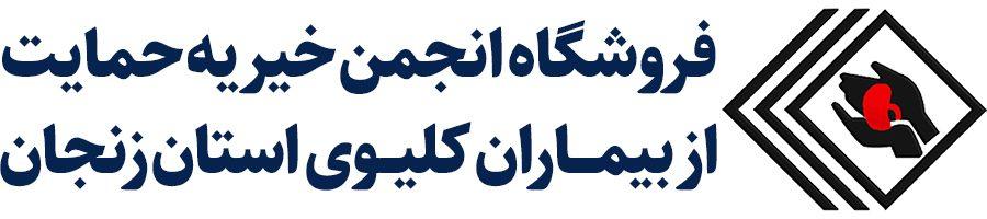 فروشگاه انجمن کلیوی زنجان
